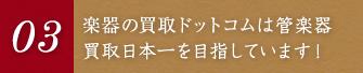 楽器の買取ドットコムは管楽器買取日本一を目指しています!