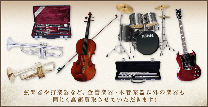 弦楽器や打楽器など、金管楽器・木管楽器以外の楽器も同じく高額買取させていただきます!