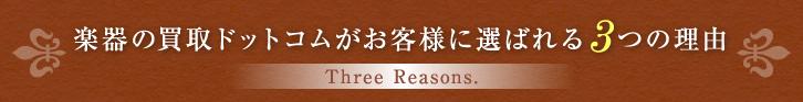 楽器の買取ドットコムがお客様に選ばれる3つの理由