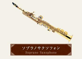 ソプラノサクソフォン