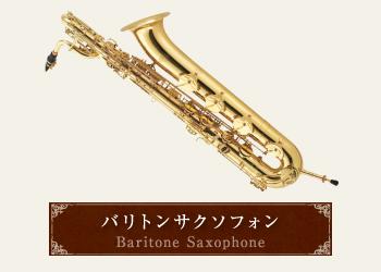 バリトンサクソフォン