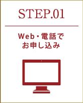 step1 WEB、電話でお申込み