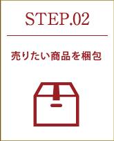step2 売りたい商品を梱包
