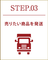 step3 売りたい商品を発送