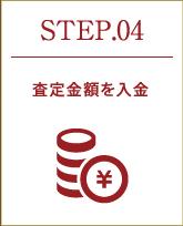 step4 査定金額を入金