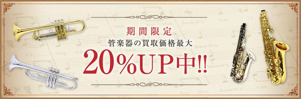 期間限定管楽器の買取価格最大20%UP中!!