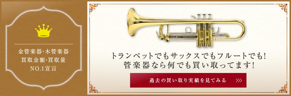 トランペットでもサックスでもフルートでも!管楽器なら何でも買い取ってます!